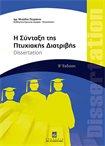 Η Σύνταξη της Πτυχιακής Διατριβής (Dissertation) (2η εκδ)