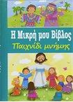 Η Μικρή μου Βίβλος (Παιχνίδι Μνήμης) παιδικά   η βίβλος για παιδιά
