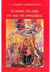 Το Νόημα της Ζωής στο Φώς της Ορθοδοξίας θεολογία   ορθόδοξη λατρεία   κατήχηση   ιεραποστολή