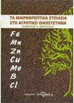 Τα Μικροθρεπτικά Στοιχεία στο Αγροτικό Οικοσύστημα (Δεμένο) γεωτεχνικές επιστήμες   λίπανση   εδαφολογία