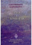 Christ is fullness of life