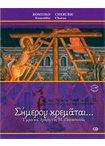 *Σήμερον Κρεμάται...(CD) θεολογία   εορταστικά   σαρακοστή πάσχα πεντηκοστή   cd κασσέτες