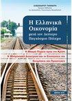 Η Ελληνική Οικονομία Μετά τον Δεύτερο Παγκόσμιο Πόλεμο οικονομία   διοίκηση   ελληνική οικονομία