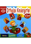 Orthodox kindergarten (For Two Year Olds)