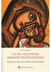 Για μια λειτουργική ορθόδοξη πνευματικότητα θεολογία   ψυχωφελή   επoικοδομητικά   πολυθεματικά διδακτικά ανθολόγια θεμάτων