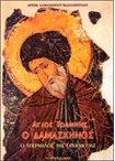 Άγιος Ιωάννης ο Δαμασκηνός ο Υπέρμαχος της Ορθοδοξίας θεολογία   βίοι αγίων   συναξάρια   αγιολόγια