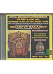 CD 227 'Εκτη Συμφωνία Βυζαντινής Μουσικής στο Παρίσι Με Ύμνους της Μεγ.Δευτέρας και Μεγ.Τρίτης