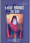 Ο Άγιος Άνθιμος της Χίου (62)