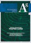 Accountancy Greece 02 2011/01-02-03 διάφορα   περιοδικά οικονομικά   οδηγοί