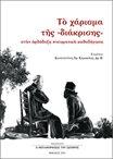 Το Χάρισμα της Διάκρισης στην Ορθόδοξη Πνευματική Καθοδήγηση (Πατερικές παρεμβολ θεολογία   σύγχρονοι γέροντες   διδαχές   έργα