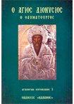 Ο Άγιος Διονύσιος ο Θαυματουργός θεολογία   βίοι αγίων   συναξάρια   αγιολόγια   κατά πλάτος