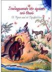 Σταλαγματιές της Αγάπης του Θεού. Οι Άγιοι και το Περιβάλλον