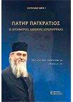 Πατήρ Παγκράτιος θεολογία   σύγχρονοι γέροντες   βιογραφίες