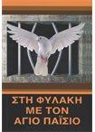 Στη Φυλακή με τον Άγιο Παΐσιο θεολογία   σύγχρονοι γέροντες   μαρτυρίες