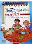 Παίζω, Νηστεύω, Μαγειρεύω! Λαχταριστές, νηστήσιμες, υγιεινές συνταγές για παιδιά