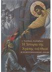 Η Ιστορία της Αγάπης του Θεού θεολογία   ψυχωφελή   επoικοδομητικά   πολυθεματικά διδακτικά ανθολόγια θεμάτων