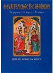 Ο Ευαγγελισμός της Θεοτόκου (Άγιοι & Εορτές 21)