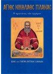 Άγιος Νικόλαος Πλανάς (Άγιοι & Εορτές 53)