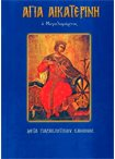 Αγία Αικατερίνη (Άγιοι & Εορτές 25)