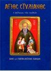 Άγιος Στυλιανός (Άγιοι & Εορτές 57)