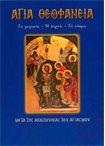 Αγία Θεοφάνεια (Άγιοι & Εορτές 61)