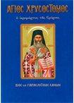 Άγιος Χρυσόστομος ο Ιερομάρτυς της Σμύρνης (Άγιοι & Εορτές 79)