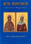Αγία Αναστασία η Ρωμαία & η Φαρμακολύτρια (Άγιοι & Εορτές 81)