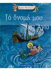 Άγιος Νικόλαος (Το Όνομά μου ...Έχει Άγιο Νο 4)