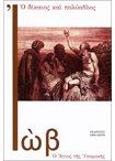 Ιώβ Ο Δίκαιος και Πολύαθλος. Ο Άγιος της Υπομονής