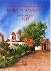 Ημερολόγιο 2017 Ι.Μ.Χρυσοπηγής Χανίων θεολογία   κάρτες   εικόνες   ημερολόγια   ημερολόγια