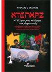 Ντελχάζ ο Έλληνας που Πολέμησε τους Τζιχαντιστές πολιτική