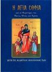 Η Αγία Σοφία και οι Θυγατέρες της Πίστις, Ελπίς και Αγάπη(Άγιοι & Εορτές 32)
