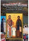Ραφαήλ, Νικόλαος και Ειρήνη. Οι Νεοφανείς Μάρτυρες και Θαυματουργοί της Λέσβου
