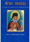 Άγιος Λουκάς ο Ιατρός και Αρχιεπ. Συμφερουπόλεως (Άγιοι & Εορτές 56)