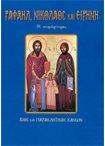 Ραφαήλ, Νικόλαος και Ειρήνη οι Νεομάρτυρες (Άγιοι & Εορτές 24)