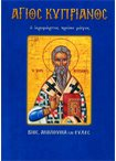 Άγιος Κυπριανός (Άγιοι & Εορτές 41)