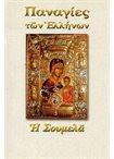 Παναγία Σουμελά (Παναγίες των Ελλήνων Νο 2)