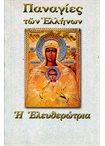 Παναγία η Ελευθερώτρια (Παναγίες των Ελλήνων Νο 6)