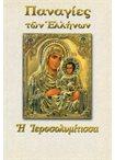 Παναγία η Ιεροσολυμίτισσα (Παναγίες των Ελλήνων Νο 13)