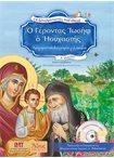 Ο Γέρoντας Ιωσήφ ο Ησυχαστής. Ασυρματιστές του Θεού (1)