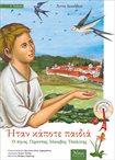 Ήταν κάποτε παιδιά (4) Ο Άγιος Γέροντας Ιάκωβος Τσαλίκης με CD