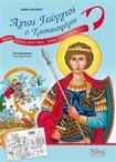 Άγιος Γεώργιος ο Τροπαιοφόρος – Ένα θαύμα, ένα παιχνίδι