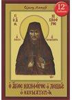 Ο Άγιος Νικηφόρος ο Λεπρός ο Θαυματουργός (+CD)