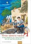 Ήταν κάποτε παιδιά (11) Ο Όσιος Παρθένιος και ο Όσιος Ευμένιος από την Ι. Μ. Κουδουμά.