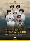 Άγιοι Βασιλομάρτυρες Ρομάνοφ ( +DVD ) Άδετο