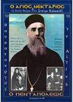 Ο Άγιος Νεκτάριος και το Διπλό Θαύμα στον Σταύρο Καλκανδή (+CD)