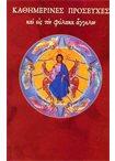Καθημερινές Προσευχές και εις τον Φύλακα Άγγελο