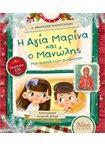 Η Αγία Μαρίνα και ο Μανώλης+CD
