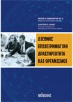 Διεθνής Επιχειρηματική Δραστηριότητα και Οργανισμοί
