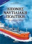Διεθνής Ναυτιλιακή Πολιτική – 3η έκδοση